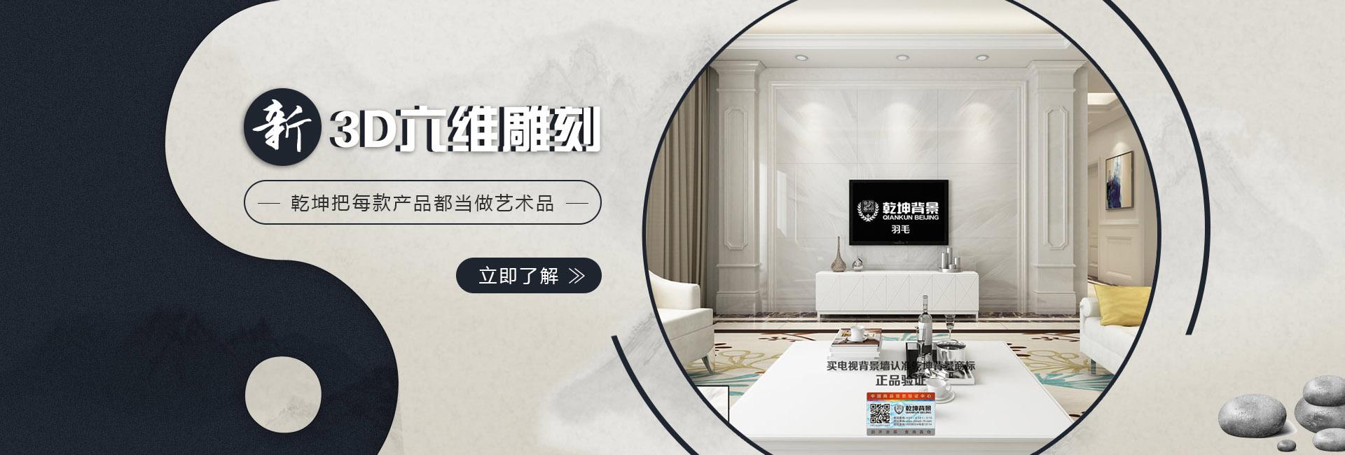 乾坤背景-客厅电视青娱乐视频分类精品产品