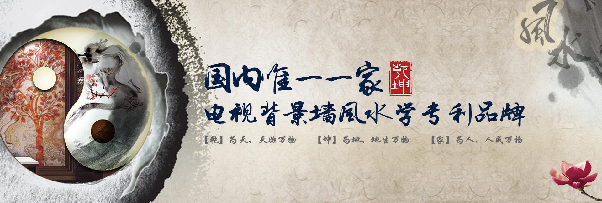 乾坤背景-客厅电视青娱乐视频分类精品400+店面