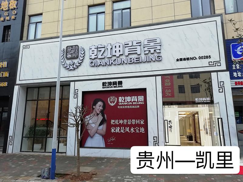 乾坤青娱乐视频分类精品加盟门店