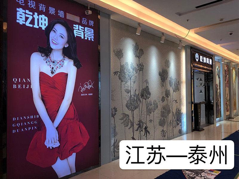 乾坤k8凯发真人娱乐加盟门店