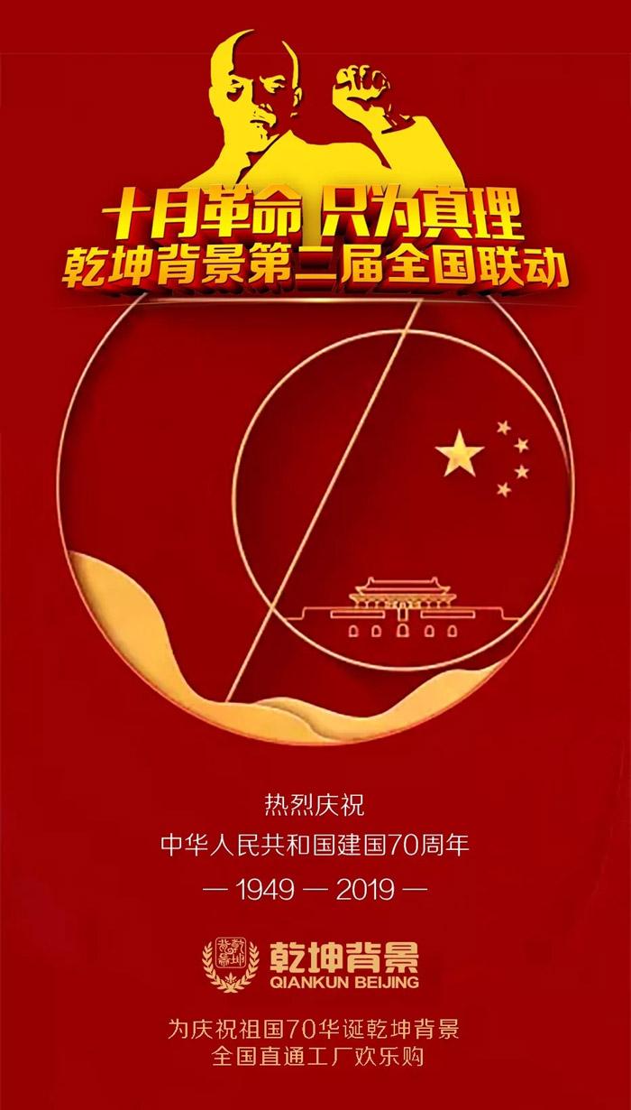 乾坤背景热烈庆祝中华人民共和国建国70周年